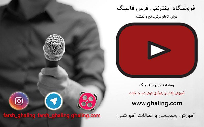 آموزش آنلاین ویدیویی بافت فرش